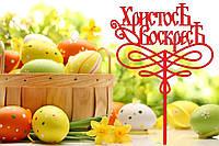 """Оригинальный деревянный топпер """"Христос Воскрес"""" для пасхи, подарочных композиций и кондитерских изделий"""
