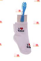 Носки I love DAD