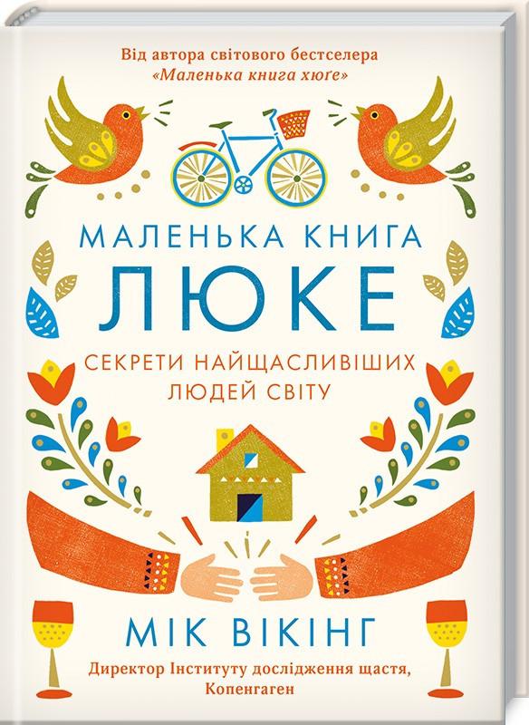 Маленька книга люке. Секрети найщасливіших людей світу. Книга Міка Вікінга