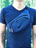 Спортивная Бананка Nike синяя Опт/Розница