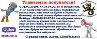Оформление заказа в период: с 31.03.2019г. по 08.04.2019г.