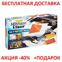 Антибликовый солнцезащитный козырек для автомобиля HD Vision Visor Козырёк от солнца Original size