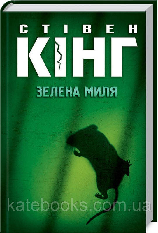 Зелена миля. Книга Стівена Кінга
