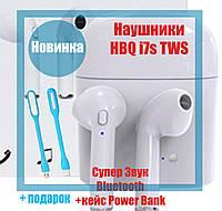 HBQ i7 White TWS беспроводные наушники Bluetooth с зарядным кейсом Power Bank QualitiReplica AirPods