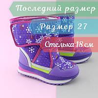 Сапоги зимние дутики на девочку тм SG р.27