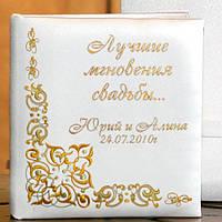 Свадебный фотоальбом с Вашими именами и датой