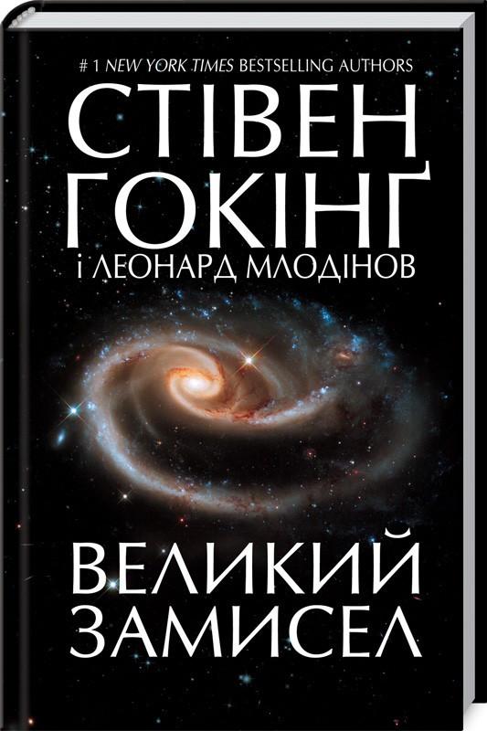 Великий замисел. Книга Стівена Гокінґа та Леонарда Млодінова