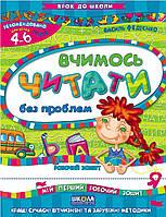 Школа Крок до школи Вчимось читати без проблем   У, фото 1