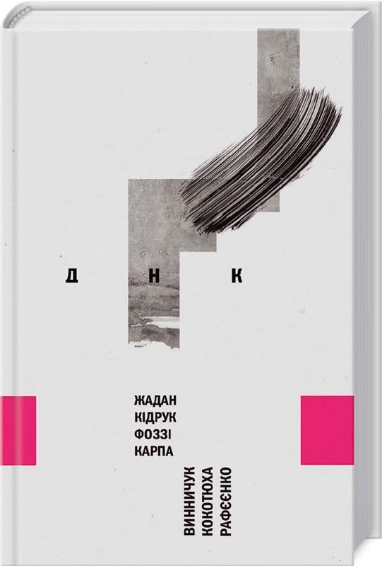 ДНК. Книга Сергія Жадана, Макса Кідрука, Ірени Карпи та інш.