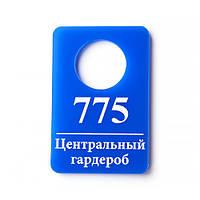 Номерок для гардероба 60*40 мм