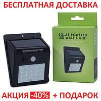Настенный светильник на солнечной батарее Solar Powered LED Wall Light 20 LED Original size