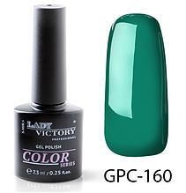 УФ Цветной гель-лак Lady Victory LDV GPC-160/58-1