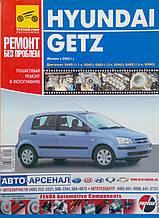 HYUNDAI GETZ ЮЮ Моделі з 2002 року РЕМОНТ БЕЗ ПРОБЛЕМ