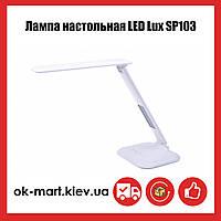 Лампа настольная LED Lux SP103 с дисплеем