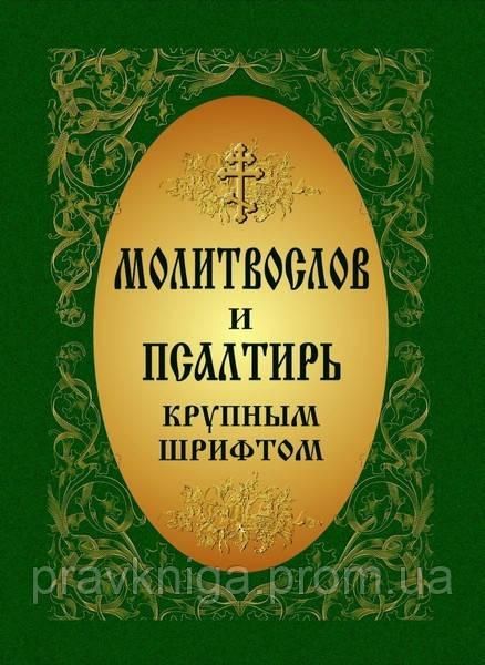 Молитвослов и Псалтирь крупным шрифтом