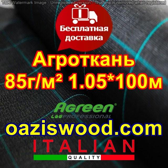 Агротканина 1,05*100м 85г/м. кв. плетена, чорна, щільна. Мульчування грунту на 7-10 років