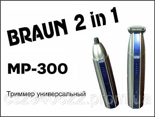 Триммер Электробритва Braun MP 300 2 в 1