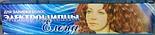 Электрощипцы Плойка для Завивки Волос Елена, фото 5