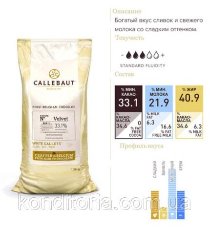 Белый шоколад Barry Callebaut 33,1% 250г.