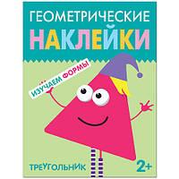 Книга для малышей Геометрические наклейки Треугольник Мозаика-Синтез 9785431514500