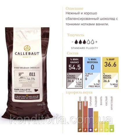 Чорний (темний шоколад Barry Callebaut 1кг 54,5%