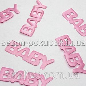 (≈ 50шт) Тканевый Декор BABY 4,5х1,3см  Цена за 3,1 гр. ≈  50 шт. Цвет - розовый