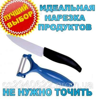 Набор Ceramic Knife Керамический Нож и Овощечистка