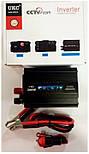 Преобразователь AC DC SSK 300W 12V220V Инвертор, фото 3