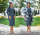 Красивый женский комплект платье+кардиган 50-56р. , фото 2