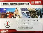 Комплект Видеонаблюдения DVR KIT AHD 7904, фото 2