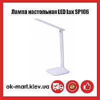 Лампа настольная LED Lux SP106