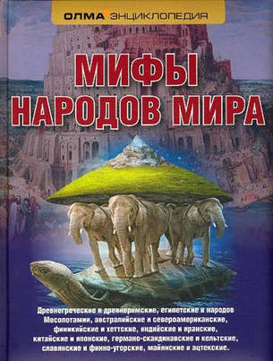Мифы народов мира, фото 2