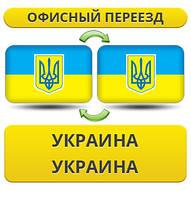 Офісний Переїзд по Україні!