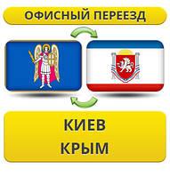 Офисный Переезд из Киева в Крым!