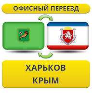 Офисный Переезд из Харькова в Крым!