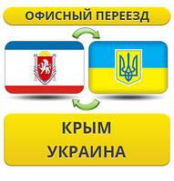 Офісний Переїзд з Криму в/на Україну!