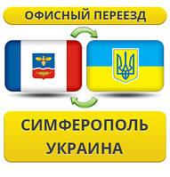 Офісний Переїзд із Сімферополя в/на Україну!