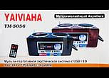 Портативная MP3 Колонка YM 5056 USB FM am, фото 4