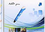 Горячая 3D Ручка RP 100 A am, фото 7