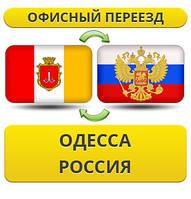Офисный Переезд из Одессы в Россию!