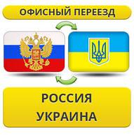 Офисный Переезд из России в/на Украину!