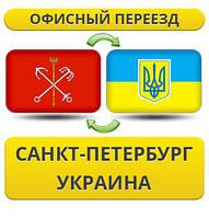 Офисный Переезд из Санкт-Петербурга в/на Украину!