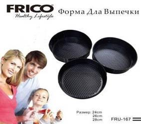 Набор разъемных форм для выпечки Frico FRU 167 с зажимами с антипригарным покрытием в наборе 3 шт
