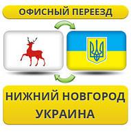 Офисный Переезд из Нижнего Новгорода в/на Украину!