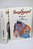 """Две книги: Георг Борн, """"Евгения, или Тайны французского двора"""", исторический роман"""