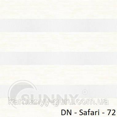 Рулонні штори для вікон Sunny в системі День Ніч, тканина DN-Safari