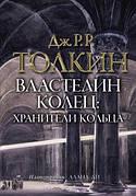 Книги Джона Рональда Толкина
