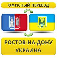 Офисный Переезд из Ростова-на-Дону в/на Украину!