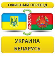 Офисный Переезд из Украины в Белоруссию