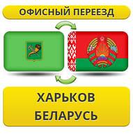 Офисный Переезд из Харькова в Беларусь!